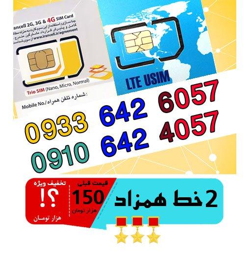 پک 2 عدد سیم کارت مشابه و همزاد رند ایرانسل و همراه اول اعتباری 09336426057_09106424057