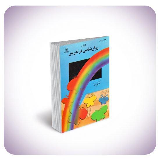 کتاب کاربرد روانشناسی در تدریس