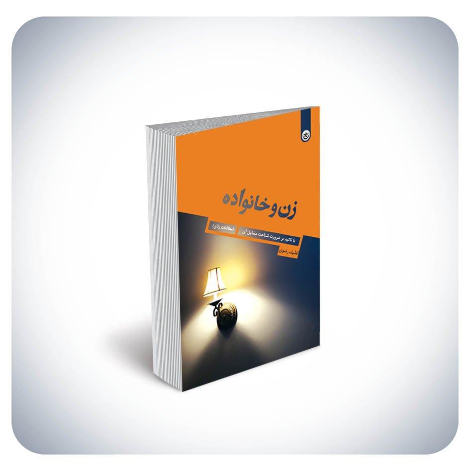 کتاب زن و خانواده با تاکید بر ضرورت شناخت مسایل آن مطالعات زنان