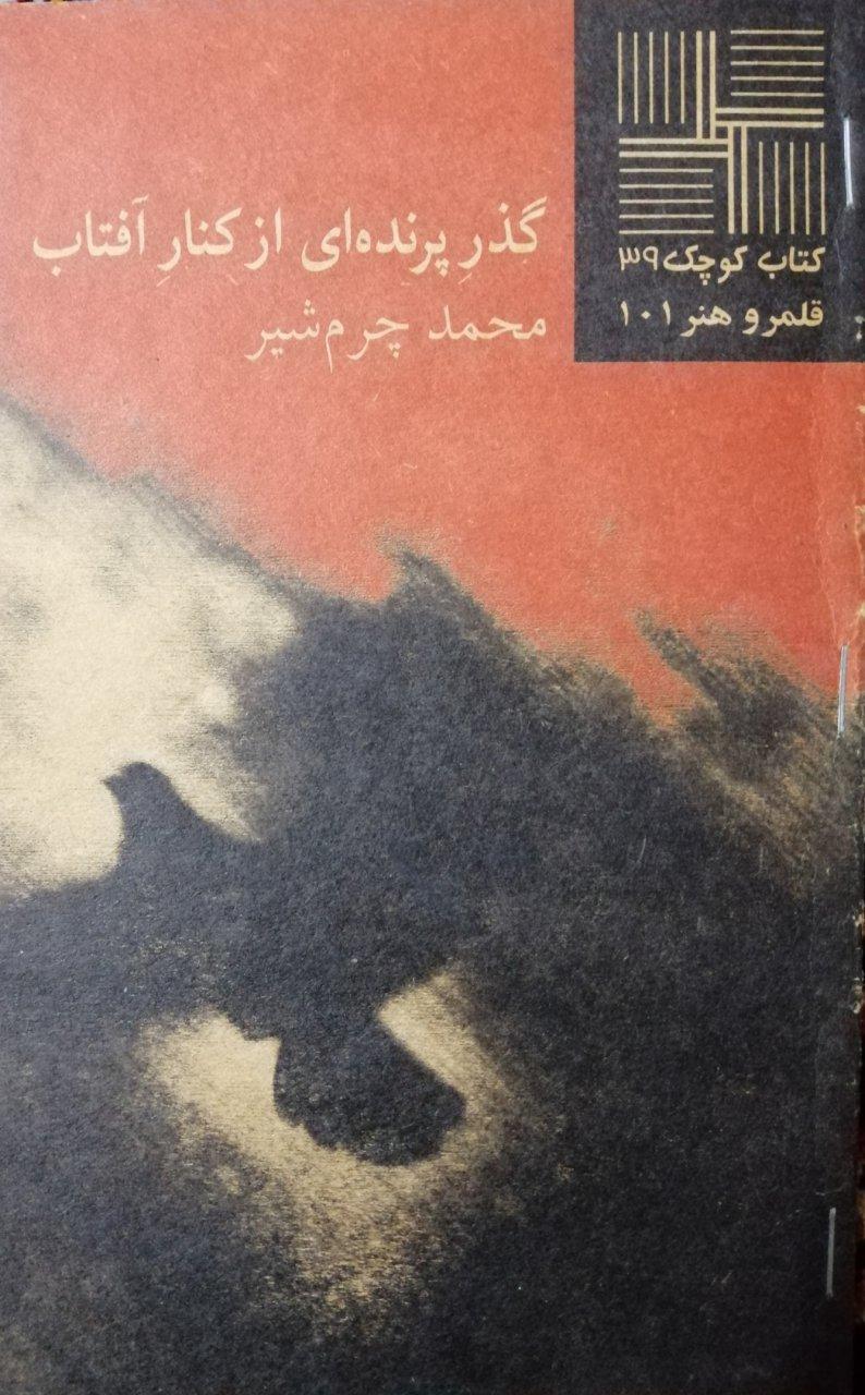 نمایشنامه گذر پرندهای از کنار آفتاب اثر محمد چرمشیر