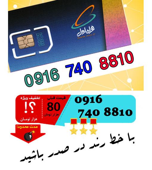 سیم کارت اعتباری رند همراه اول 09167408810