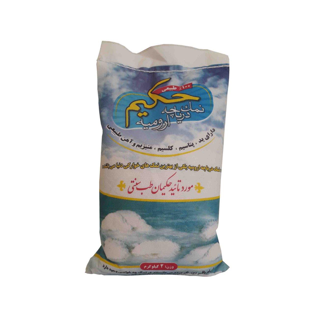 نمک درجه یک دریاچه ارومیه حکیم
