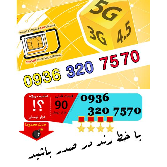 سیم کارت رند اعتباری ایرانسل 09363207570