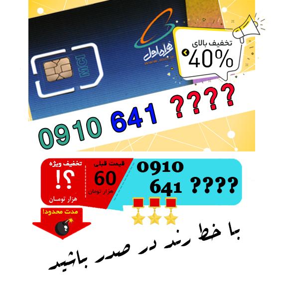 حراج سیم کارت اعتباری همراه اول 0910641