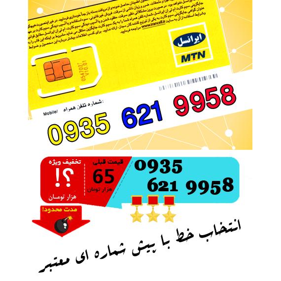 سیم کارت اعتباری ایرانسل 09356219958