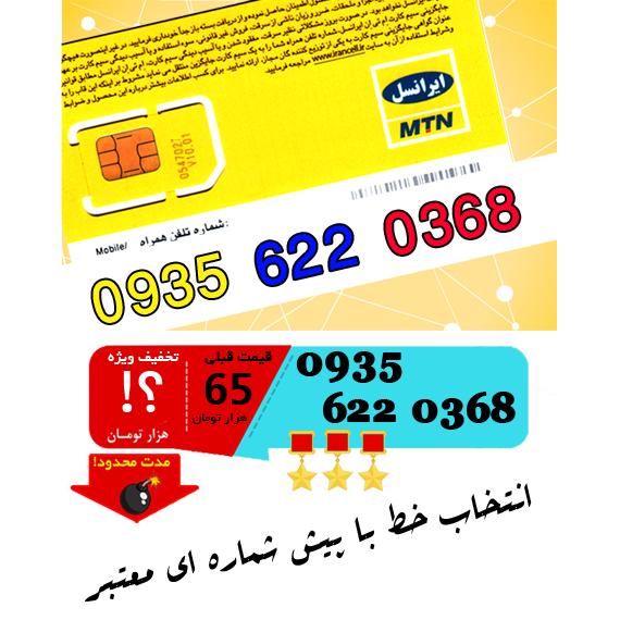 سیم کارت اعتباری ایرانسل 09356220368