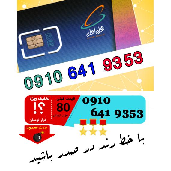 سیم کارت اعتباری رند همراه اول 09106419353