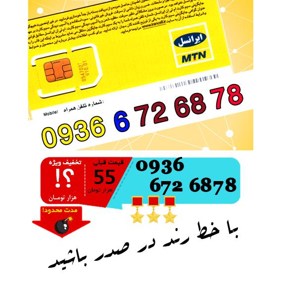 سیم کارت اعتباری ایرانسل 09366726878