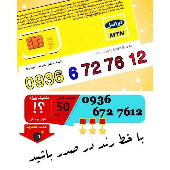 سیم کارت اعتباری ایرانسل 09366727612
