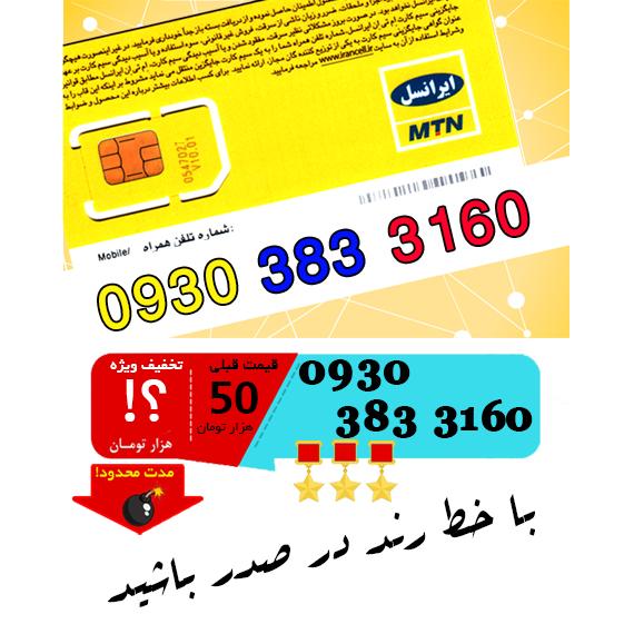 سیم کارت اعتباری ایرانسل 09303833160