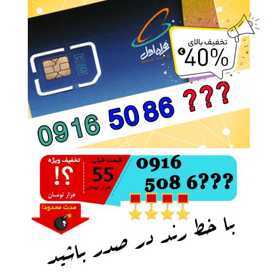 حراج سیم کارت اعتباری همراه اول 09165086