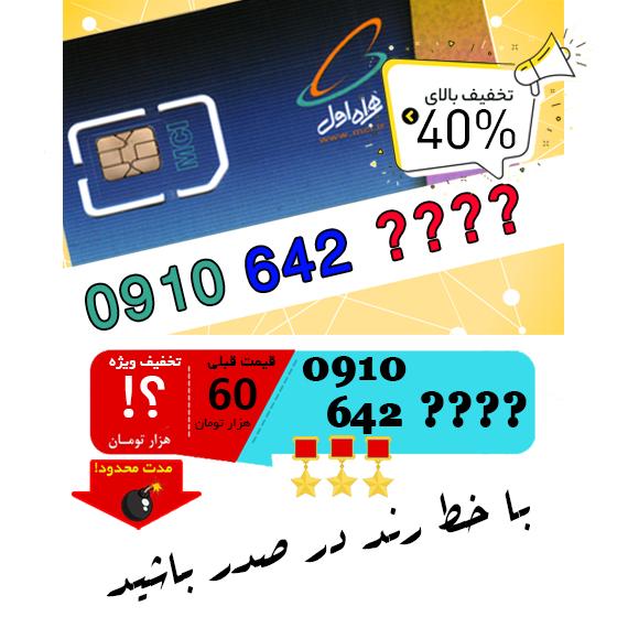 حراج سیم کارت اعتباری همراه اول 0910642