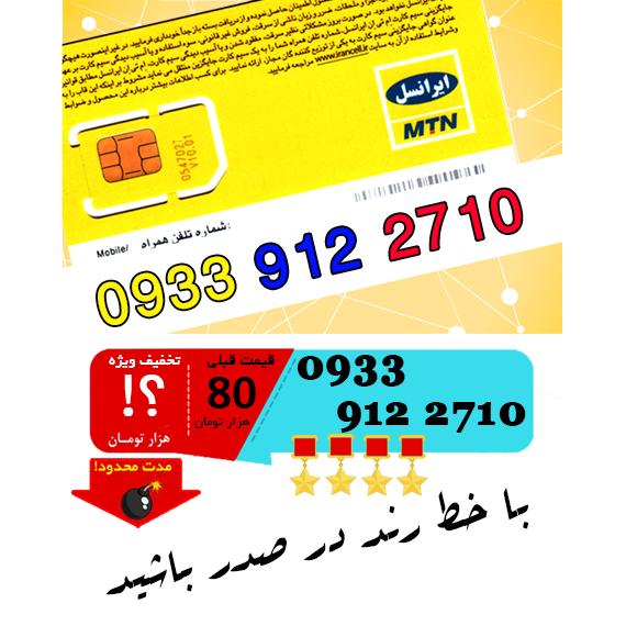 سیم کارت اعتباری ایرانسل 09339122710