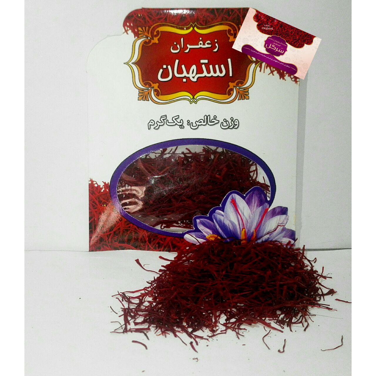 زعفران سرگل استهبان مقدار 1 گرم