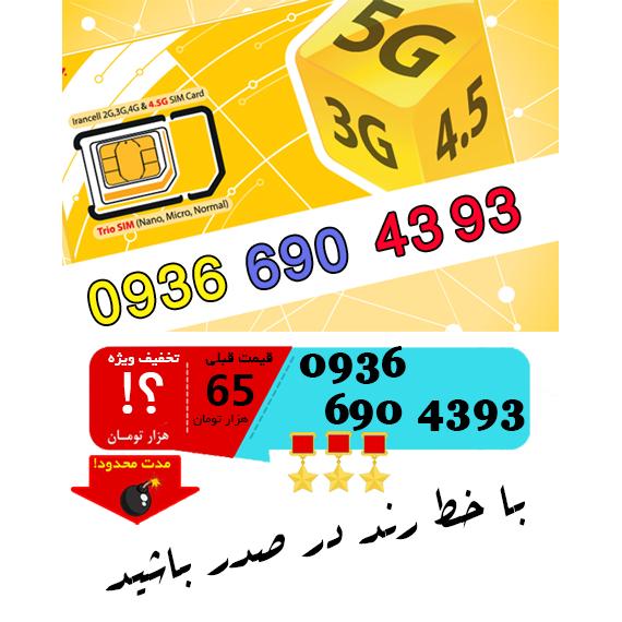 سیم کارت رند اعتباری ایرانسل 09366904393