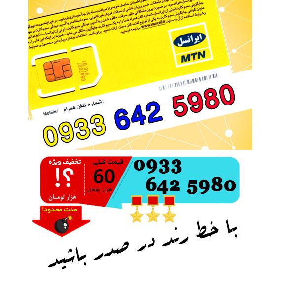 سیم کارت اعتباری ایرانسل 09336425980