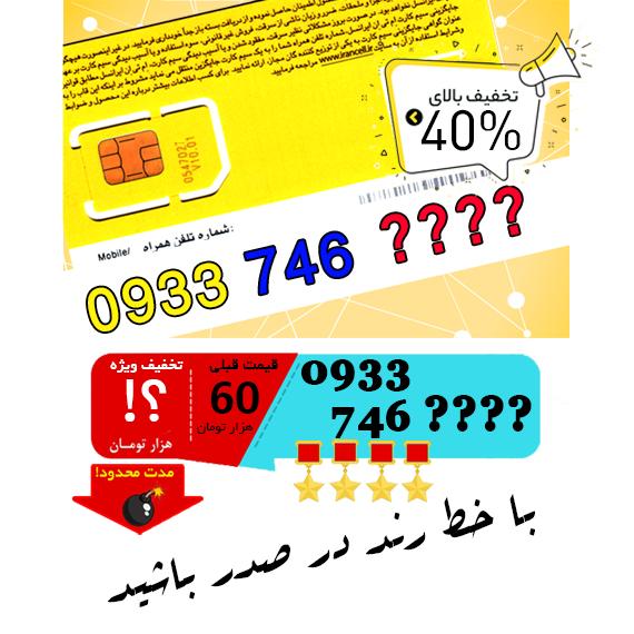 حراج سیم کارت رند اعتباری ایرانسل 0933