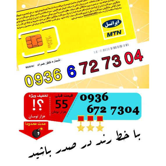 سیم کارت اعتباری ایرانسل 09366727304