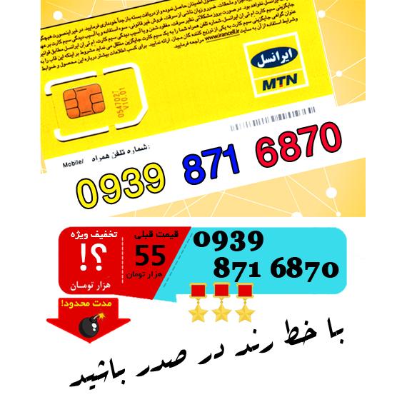 سیم کارت اعتباری ایرانسل 09398716870