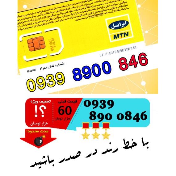 سیم کارت اعتباری ایرانسل 09398900846