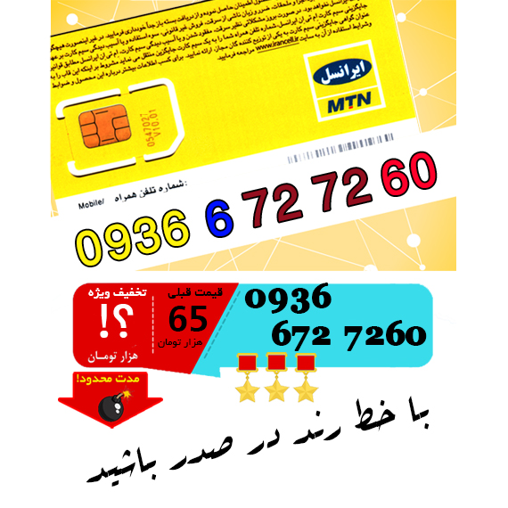سیم کارت اعتباری ایرانسل 09366727260