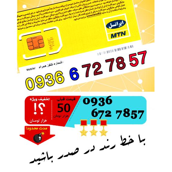 سیم کارت اعتباری ایرانسل 09366727857