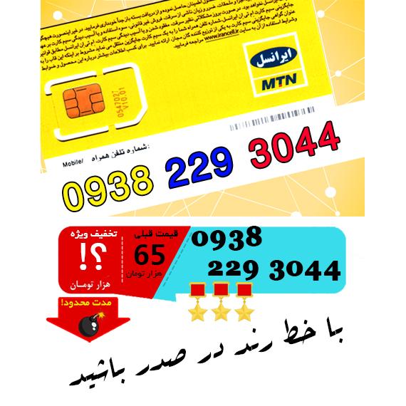 سیم کارت اعتباری ایرانسل 09382293044