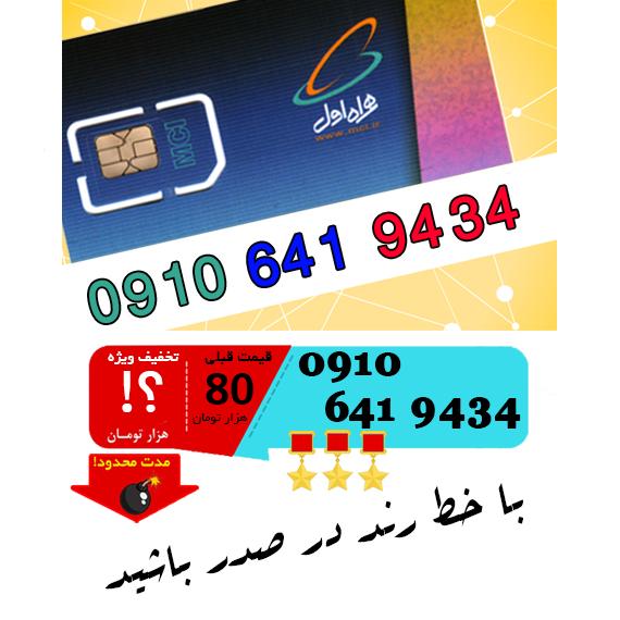 سیم کارت اعتباری رند همراه اول 09106419434
