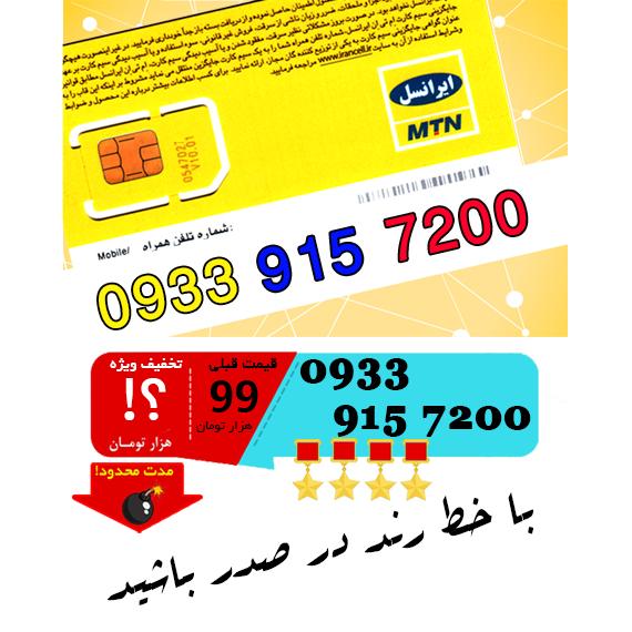 سیم کارت اعتباری ایرانسل 09339157200