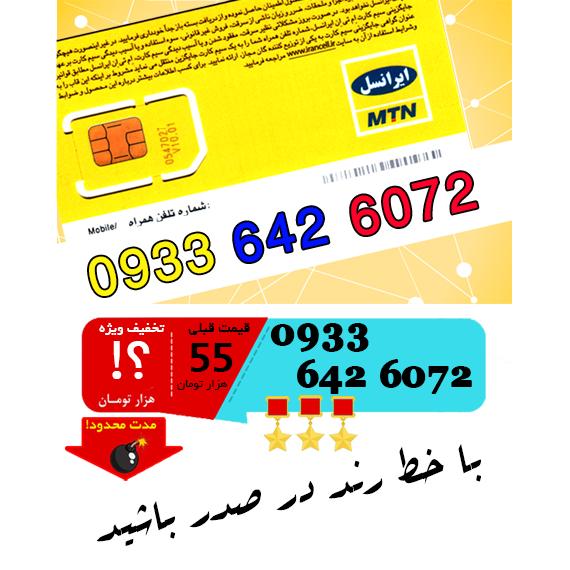 سیم کارت اعتباری ایرانسل 09336426072