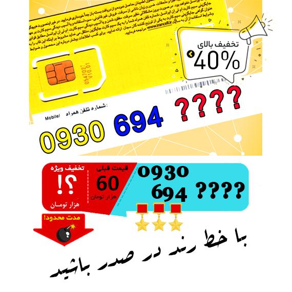 حراج سیم کارت اعتباری رند ایرانسل 0930
