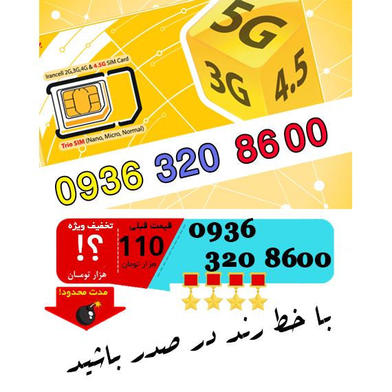 سیم کارت رند اعتباری ایرانسل 09363208600