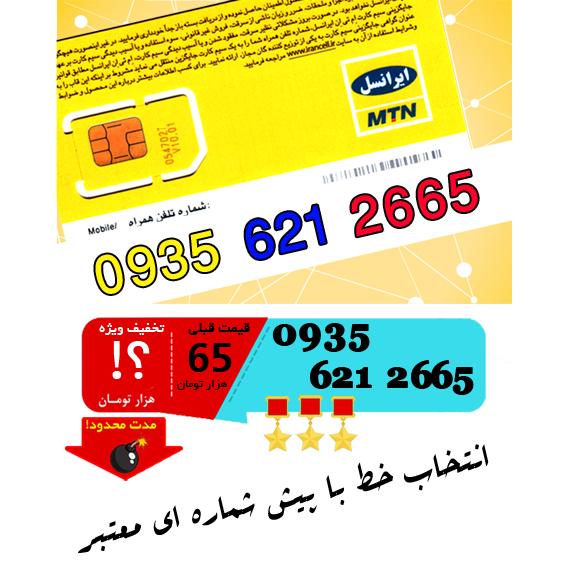 سیم کارت اعتباری ایرانسل 09356212665