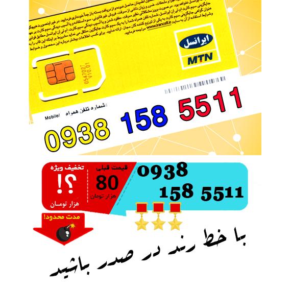سیم کارت اعتباری ایرانسل 09381585511