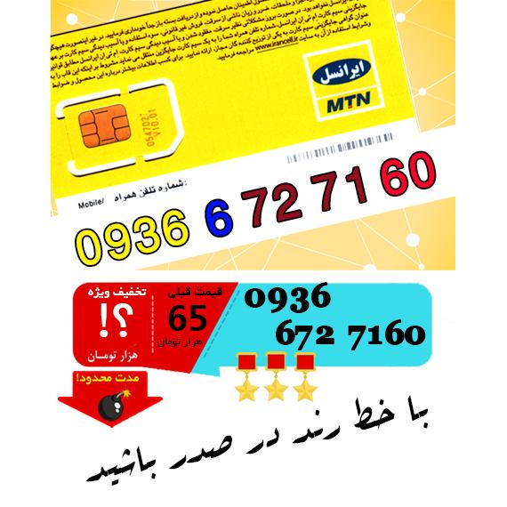 سیم کارت اعتباری ایرانسل 09366727160