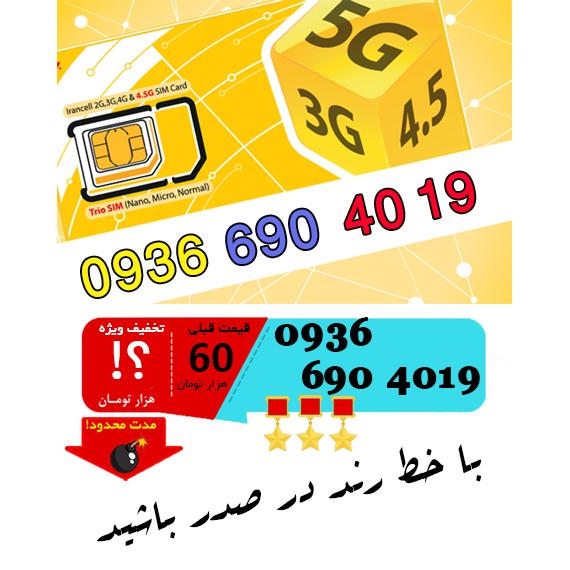 سیم کارت رند اعتباری ایرانسل 09366904019