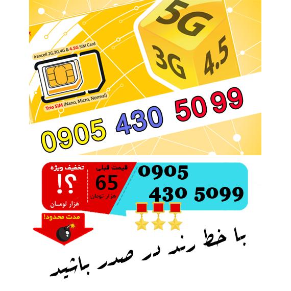 سیم کارت رند اعتباری ایرانسل 09054305099