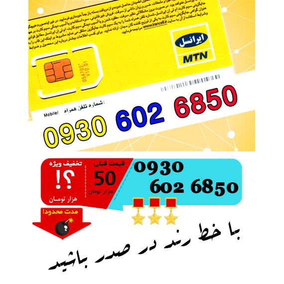 سیم کارت اعتباری ایرانسل 09306026850