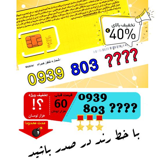 حراج سیم کارت اعتباری رند ایرانسل 0939
