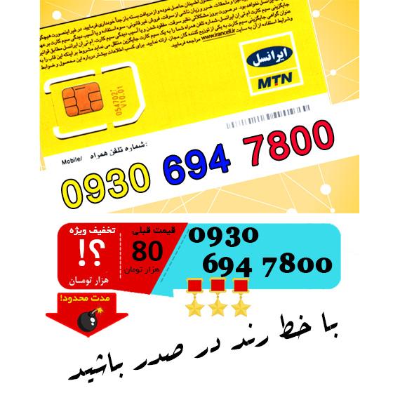 سیم کارت اعتباری ایرانسل 09306947800