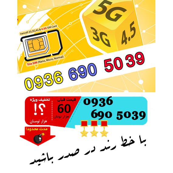 سیم کارت رند اعتباری ایرانسل 09366905039