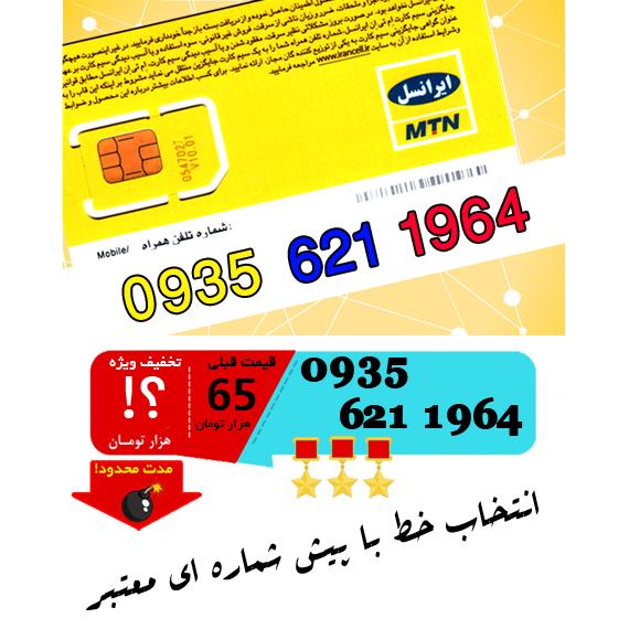 سیم کارت اعتباری ایرانسل 09356211964