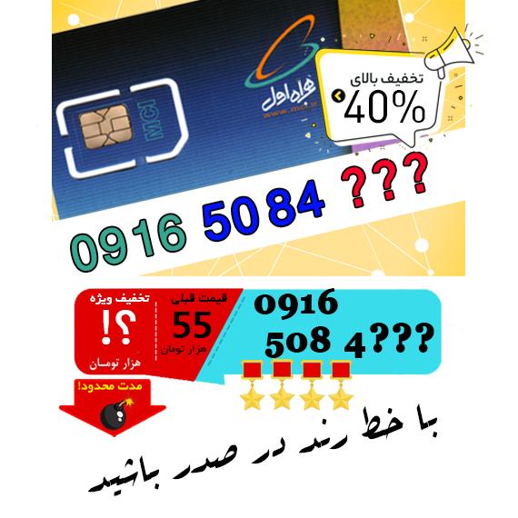 حراج سیم کارت اعتباری همراه اول 09165084