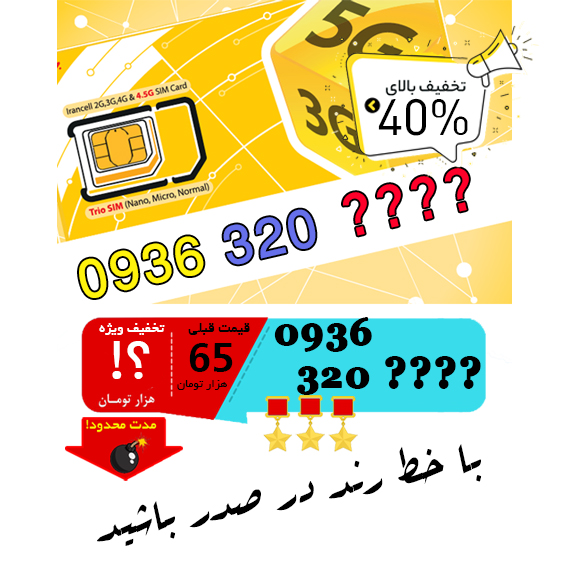 حراج سیم کارت رند اعتباری ایرانسل 0936320