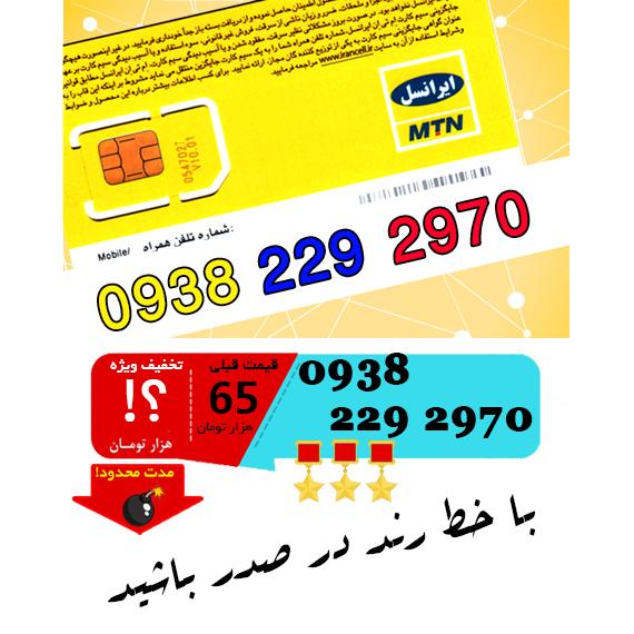 سیم کارت اعتباری ایرانسل 09382292970