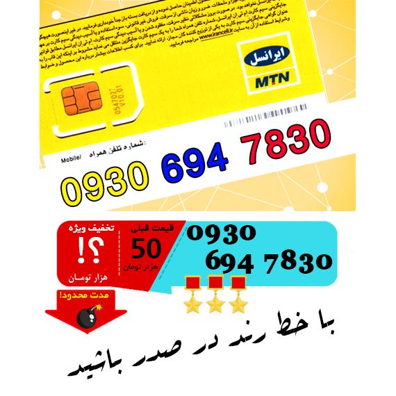 سیم کارت اعتباری ایرانسل 09306947830