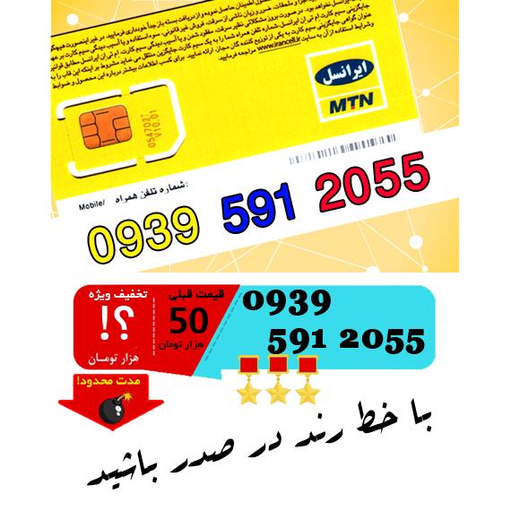 سیم کارت اعتباری ایرانسل 09395912055