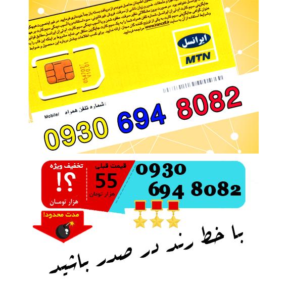 سیم کارت اعتباری ایرانسل 09306948082