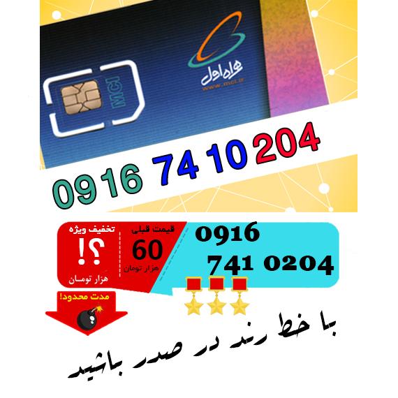 سیم کارت اعتباری رند همراه اول 09167410204