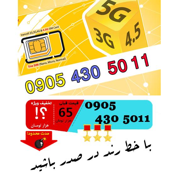 سیم کارت رند اعتباری ایرانسل 09054305011